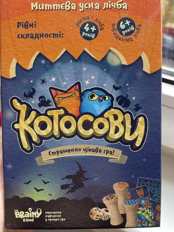 Детская игра Котофеи