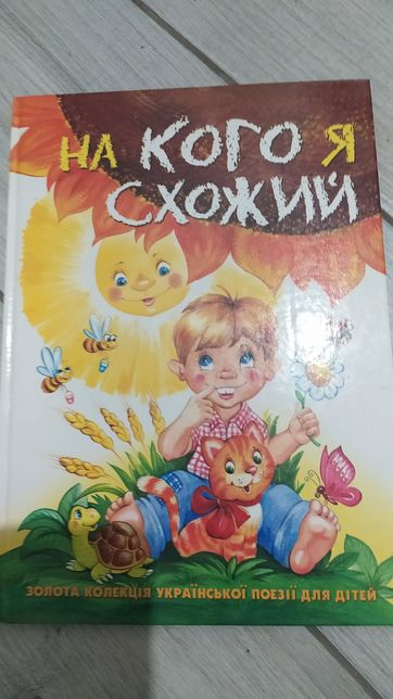"""Книга """"На кого я схожий"""" Українська поезія для дітей"""""""