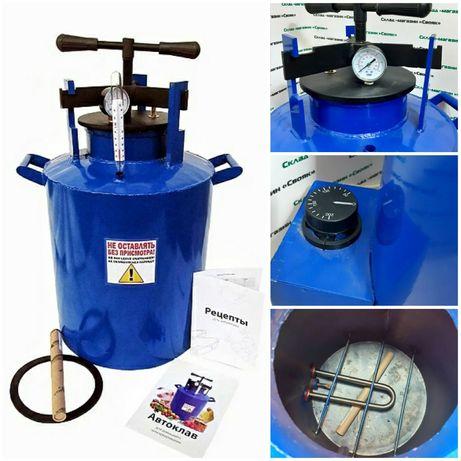 Автоклав для консервирования электрический (бытовой).
