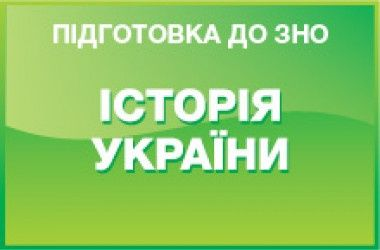 Конспект для підготовки до ЗНО з Історія України ЗНО репетитор Історія