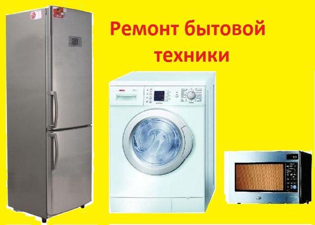 Ремонт стиральных машин и холодильников на дому.гарантия 6мес