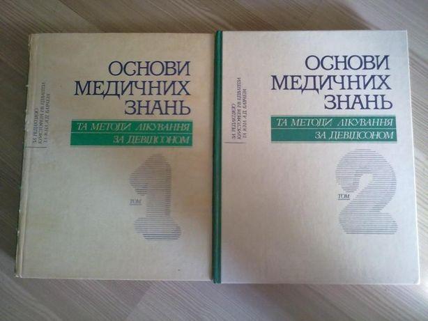 Основи медичних знань та методи лікування за Девідсоном, 2 тома