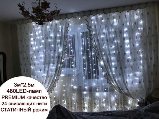 Гирлянда штора завеса 3*2.5м 480LED Статичный режим PREMIUM качество