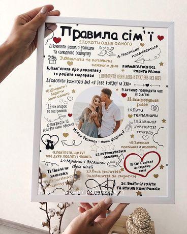 Постер/ метрика/ правила семьи