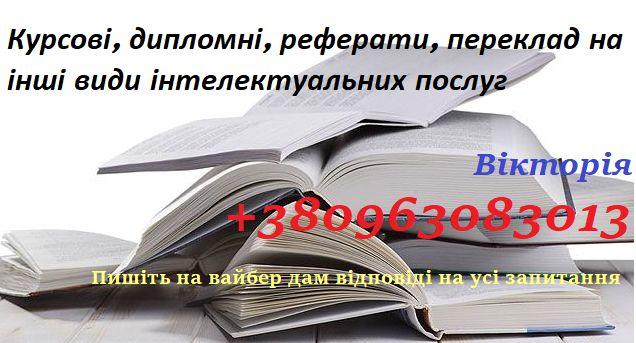 Переклад текстів,курсова, реферат, диплом усе для студентів і школярів
