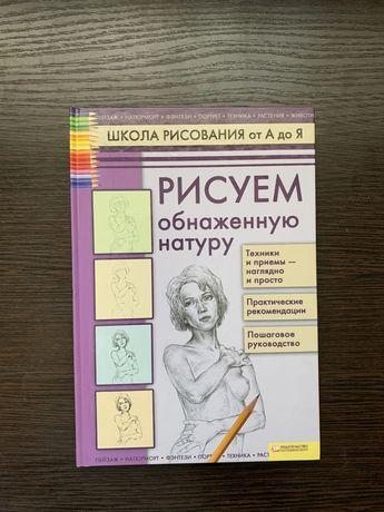 Книжка про малювання