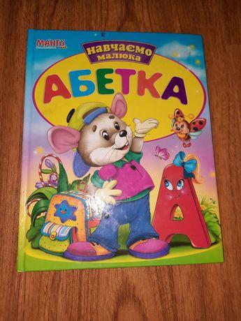 Абетка українська