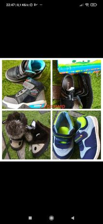 Обувь детская размер 23