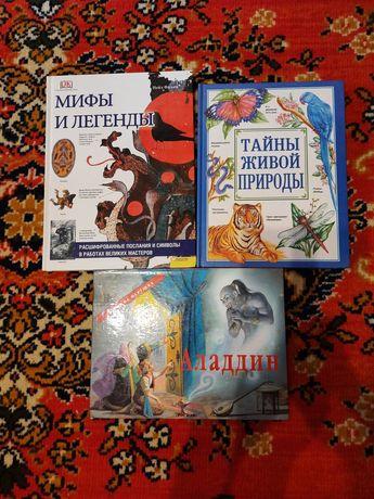 Книги ,,мифы,,истории,,,загадки природы.