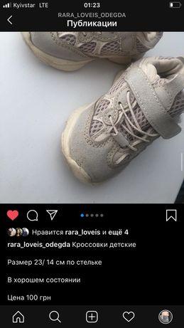 Кроссовки для мальчика детские 1-1,5 года 21-23 размер