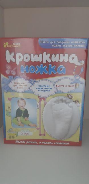 Крошкина ножка, набор для слепка ноги