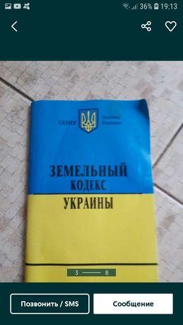 Книга Земельный кодекс