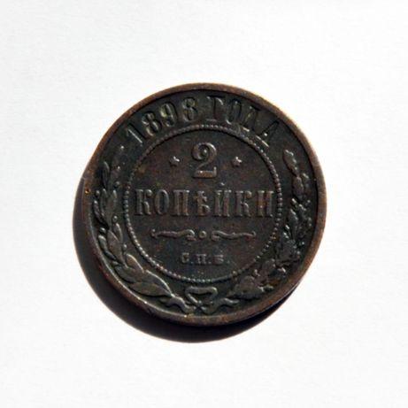 Монета 2 копейки 1898 года