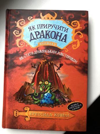«Як приручити дракона, книга 5» Крессида Ковелл