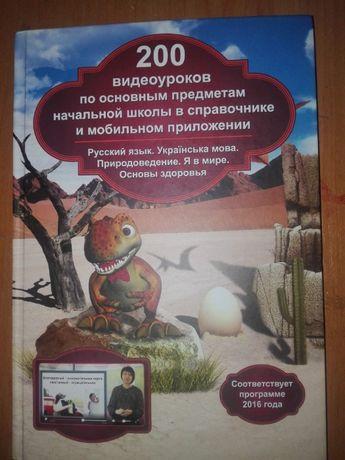 Книга-репетитор с видеоуроками для успешного обучения в начальной школ