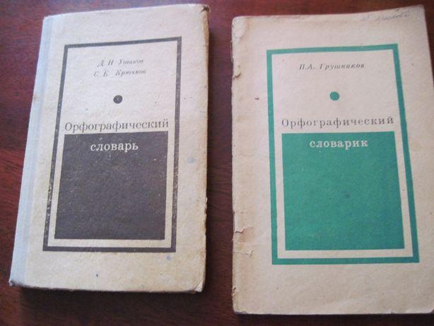 Книги и пособия по русскому языку для школьников