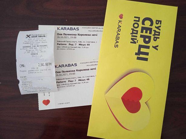 """2 билета на концерт-шоу """"Королева ночи"""" Оли Поляковой"""