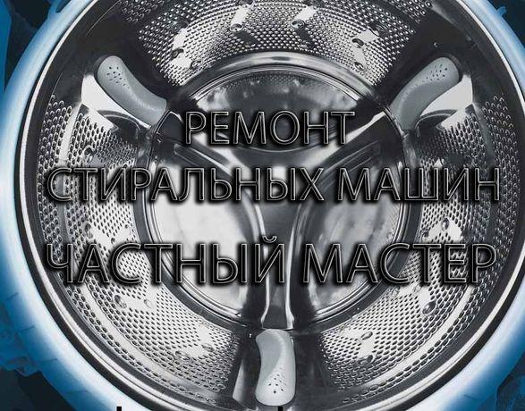 Ремонт и обслуживание стиральных машин. Ремонт пральних машин