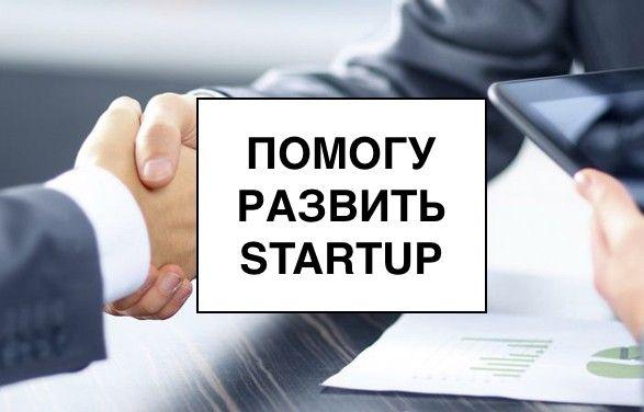 Стану партнером/инвестором вашего мини дела/стартапа!