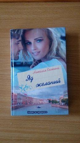 Наталья Костина. Яд желаний