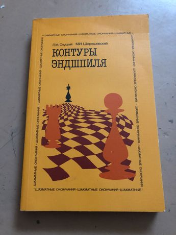 Шахматы. Шахматные книги. Контуры эндшпиля. Шерешевский. Эндшпиль.
