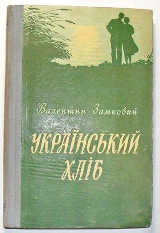 Украинский хлеб,с автографом автора