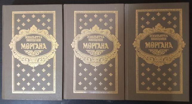 """Бенцони Жюльетта """"Моргана"""", 6 книг, 3 тома"""