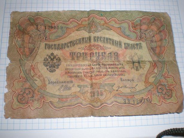 Купюра 3 рубля 1905 года Шипов Иванов