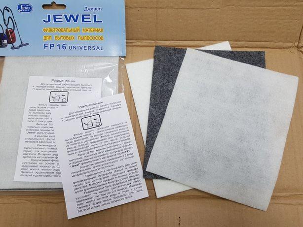 Фильтрующий материал для пылесоса