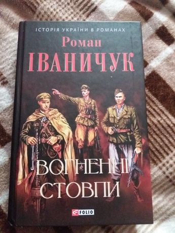 Вогненні стовпи Роман Іваничук