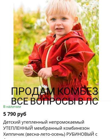 Продам детский комбез