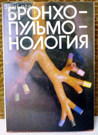 Бронхопульмонология.