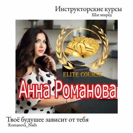 Анна Романова - Культура педикюра. Культура маникюра. Идеальный френч