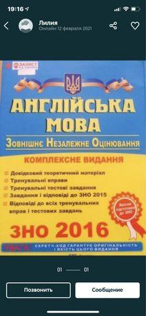 ЗНО-2016