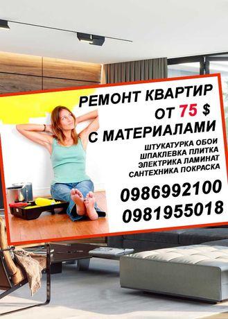 Ремонт квартир под ключ от 75 $  с материалами в Одессе и области