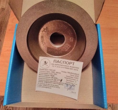 Круг диск эльборовый алмазный шлифовально заточной150*20*32резцы пилы