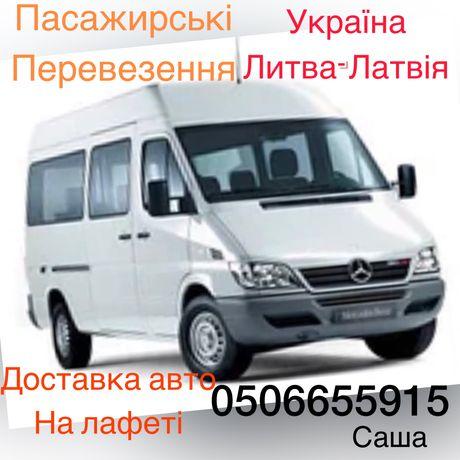 Пасажирські перевезення Україна Литва Латвія