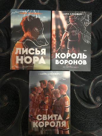 Книги Нора Сакавич «Лисья нора»