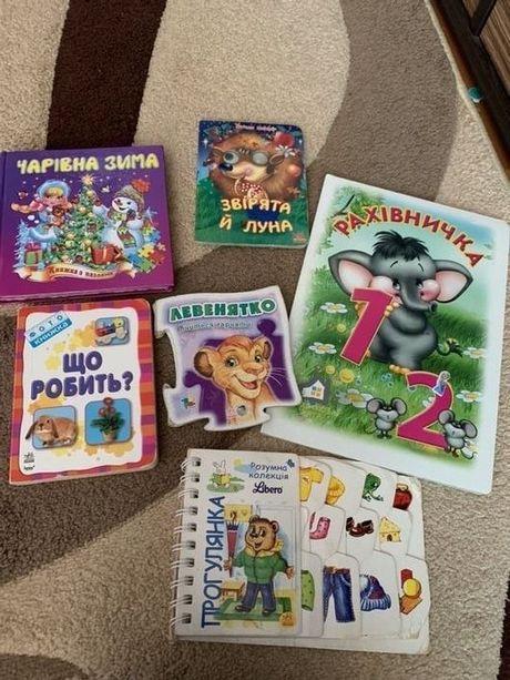 Книги для детей. Книга с пазлами. Считалка.рахівничка.