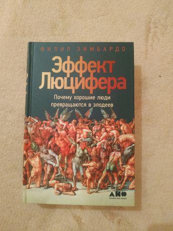 Книга эффект Люцифера
