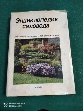 Огромная энциклопедия садовода