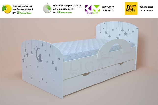 Кровать детская HAPPY с бесплатной доставкой по Укр