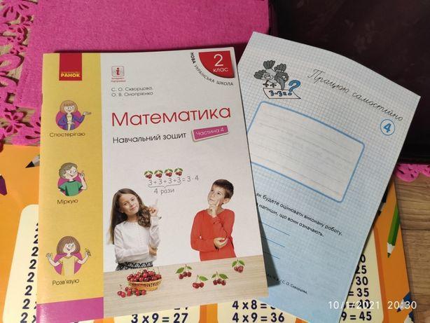 НУШ Математика 2 клас Навч. зошит 4 ч. Скворцова, Онопрієнко