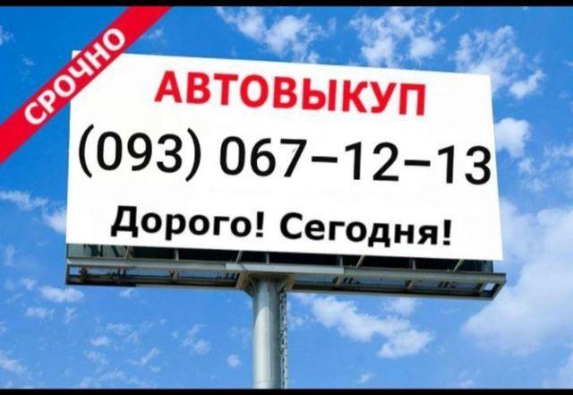 Срочный автовыкуп автомобилей. Скупка авто Киев область