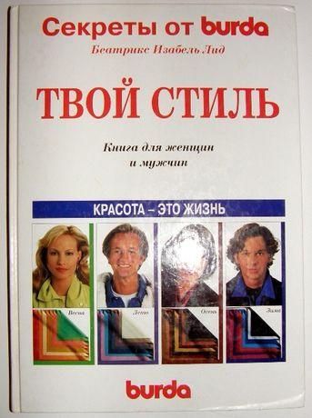 Твой стиль. Книга для женщин и мужчин. Секреты от Burda