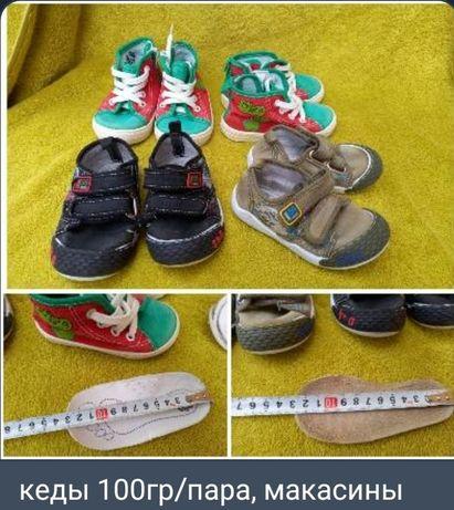 Кеды, макасины, мокасины, обувь для двойни/ близнецов, обувь котоновая