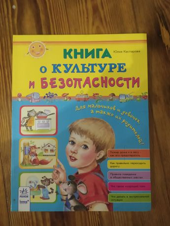 Продам книгу для детей Культура безопасности