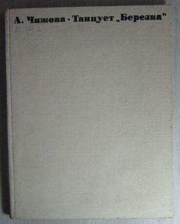 """Танцует """"Березка"""".  худ. Б.Мессерера. Фотографии Л.Бергольцева. 1967г"""