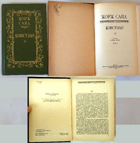 Книга Жорж Санд - Консуэло Роман в двух томах (Том-2), зелён. переплёт