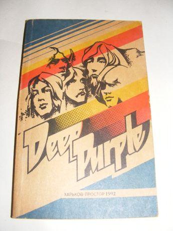Deep Purple Творческий путь